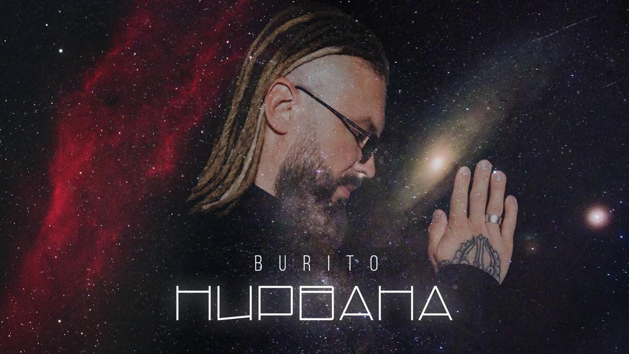 Burito - Нирвана (official audio)