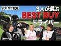 3人が選ぶ BEST BUY ドライバー(2019年度版) の動画、YouTube動画。