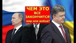 Путин против Порошенко! Россия главный враг Украины? Будет ли война в 2019 году?