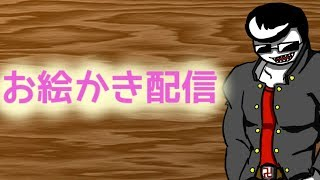 [LIVE] 【お絵かき配信】卍深夜のお絵かきタイム卍【VTuber】