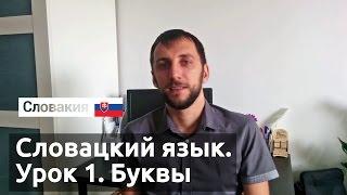 Урок 1. Словацкий язык. Буквы