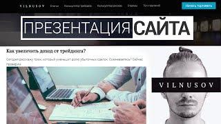 """Презентация сайта """"Помощник трейдера"""" + торговля по новой стратегии"""