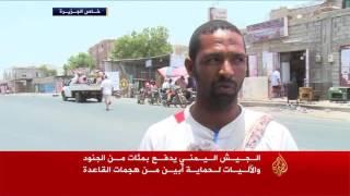 الجيش اليمني يدفع بمئات من الجنود والآليات لحماية أبين
