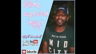 Milinda Sadaruwan ( Sudu cover song)