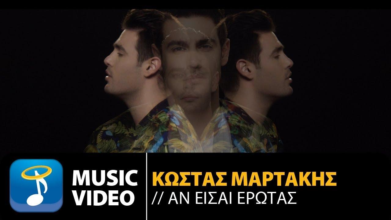 Kostas Martakis & Otherview - The One Summer (Radio Edit)