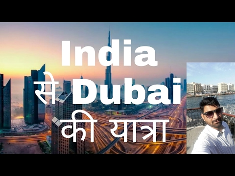 India to dubai yatra explain in hindi