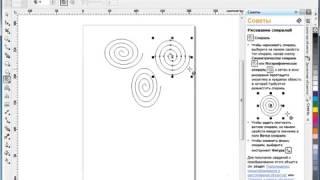 Уроки Корел. Corel Draw X5 для новичков. Спирали (3.10) Хорошее качество видео уроки для начинающих