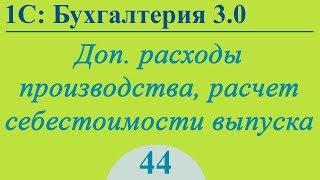Доп. расходы производства, расчет себестоимости в 1С:Бухгалтерия 3.0
