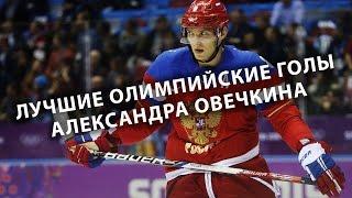 Александр Овечкин. Лучшие голы на Олимпийских играх