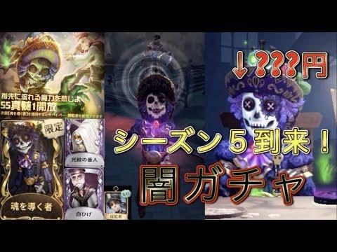 【第五人格】シーズン5到来!闇ガチャで探鉱者GETするまで引き続ける!!!【Identity V】