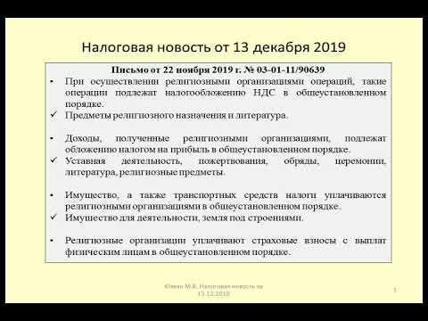 13122019 Налоговая новость о налогообложении религиозных организаций / Taxation Of Religion