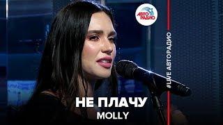 🅰️ MOLLY - Не Плачу (LIVE @ Авторадио)