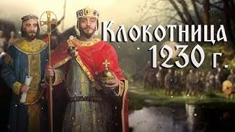 Средновековна слава: Битката при Клокотница