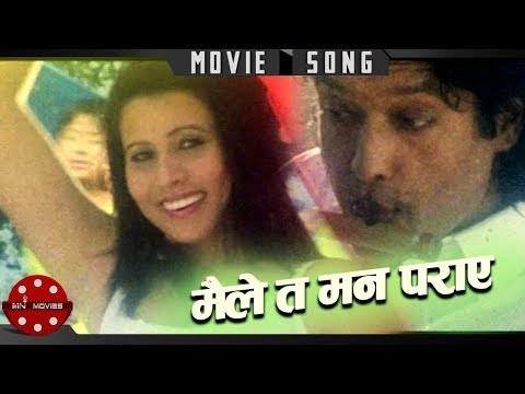 Maile Ta Man Paraye - Nepali Superhit Movie Sapana Song Ft Rajesh Hamal, Aryan Sigdel, Nandita Kc