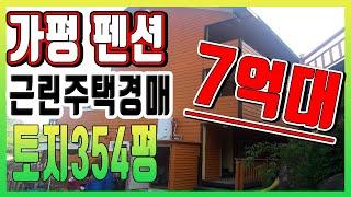 [부동산추천] 경기도 가평 펜션 경매/ 음성권리분석有 …