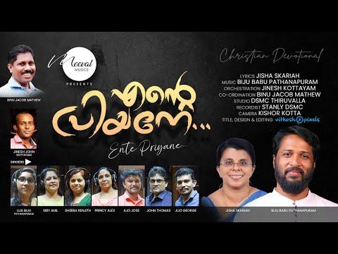 Nithyathayin Nadhanakum |നിത്യതയിൻ നാഥനാകും |New Malayalam Christian Song |Top Tunes ♪ ©