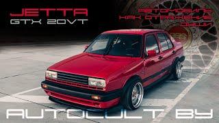 Обзор VW Jetta GTX 20VT VWORTH - Отражение души владельца. AUTOCULT BY