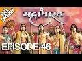 Kahaani Hamaaray Mahaabhaarat Ki Episode 46