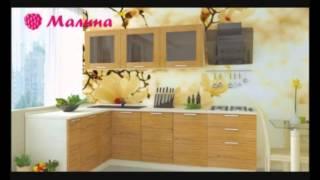 Кухни Малина