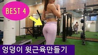 엉덩이 윗근육 만드는 운동 4가지 (하체키우는 법)
