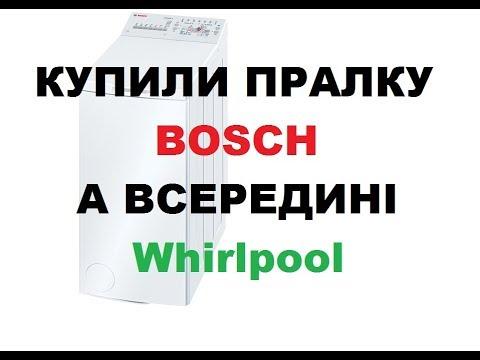 ЗВЕРХУ пральна машина Bosch, А ВСЕРЕДИНІ Whirlpool??? Яку пральну машину не купляти