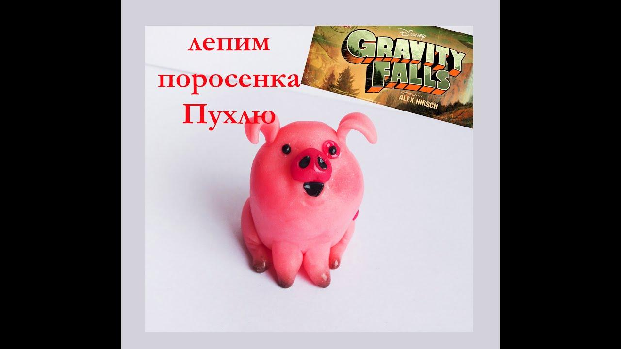 """Давайте слепим - Пухлю """"Гравити Фолз"""" из полимерной глины. Waddles Gravity Falls Tutorial."""