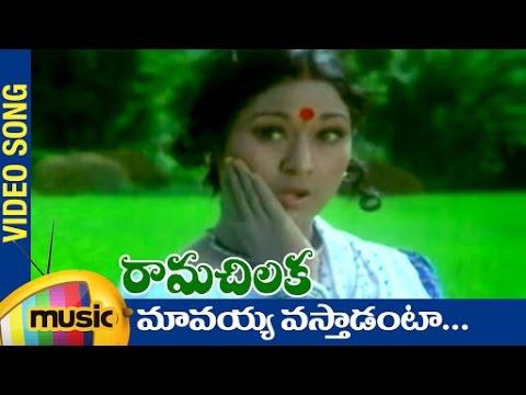 Rama Chilaka Telugu Movie Songs | Mavayya Vastadanta Music Video | Vanisri | Ranganath | Satyam