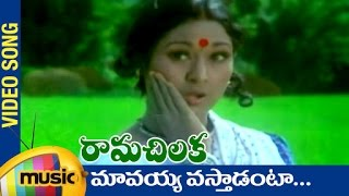 Rama Chilaka Telugu Movie Songs   Mavayya Vastadanta Music Video   Vanisri   Ranganath   Satyam