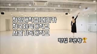 편입3관왕 최은빈 학생 합격영상 [hanyang.kor…