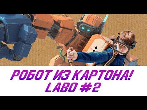 СМЕРТЕЛЬНАЯ БИТВА NINTENDO-РОБОТОВ. Labo #2 – это игра и конструктор для Switch