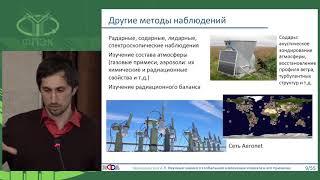 Научные знания о глобальном изменении климата и его причинах. МГИМО 09.04.2018