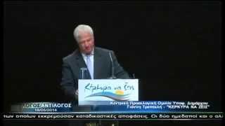 Κεντρική ομιλία Δημάρχου Γιάννη Τρεπεκλή