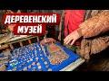 Деревенский музей   Самарская область