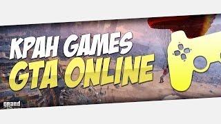 GTA Online ~ Вот где настоящий хардкор и веселье!
