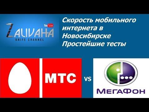 МТС Vs Мегафон тестирование мобильного интернета в Новосибирске и пригороде