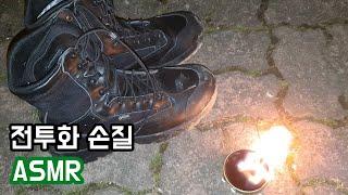 전투화 손질 ASMR 리얼사운드/POLISH MILIT…