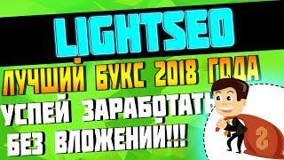 Lightseo - лучший букс 2018 года!