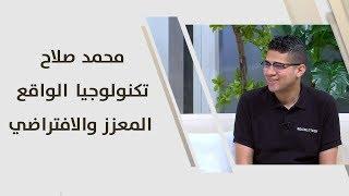 محمد صلاح - تكنولوجيا الواقع المعزز والافتراضي