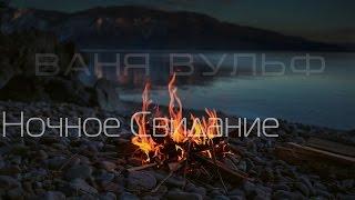 Ваня Вульф - Ночное Свидание (Live)
