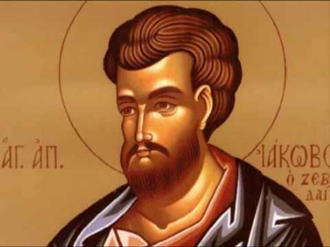 Άγιος Ιάκωβος ο Απόστολος αδελφός Ιωάννου του Θεολόγου