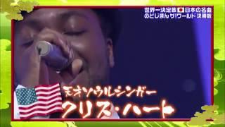 クリスハート のどじまん THE ワールド 初優勝 20120312.