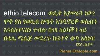 ethio telecom ወዴት እያመራን ነው? ሞቅ ያለ የወሲብ ስሜት እንዲኖርዎ ወሲብን  እናሰለጥናለን ተብሎ በገዛ ስልካችን ላይ  በቴሌ ሜሴጅ መደረጉ ከፍተኛ