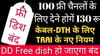 100 फ्री-टू-एयर चैनल के लिए देने होगें 130 रुपए महीना | 29 दिसंबर से देशभर में लागू हो जाएगा TRAI