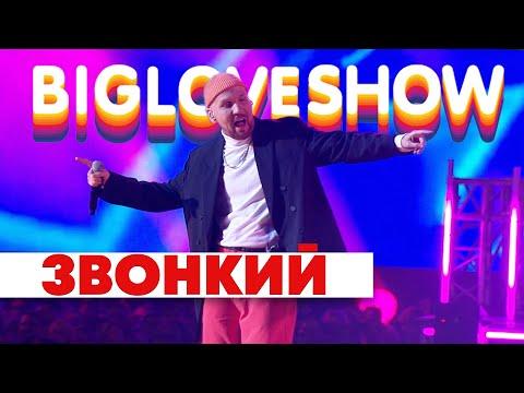 ЗВОНКИЙ - ГОЛОСА [Big Love Show 2020]