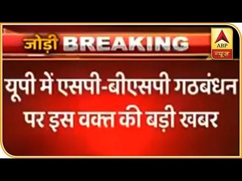 यूपी: SP-BSP गठबंधन को लेकर बड़ी खबर, ओपी राजभर को भी साथ लाने की कोशिश में मायावती-अखिलेश