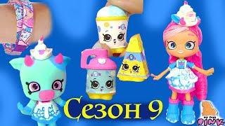 #Shopkins Season 9 ШОПКИНСЫ НА РУССКОМ 9 СЕЗОН ДИКИЙ СТИЛЬ! ПЛЕМЯ - МОЛОЧНЫЕ ПРОДУКТЫ  My Toys Pink