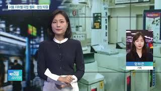 서울지하철 파업은 없었다…'임금인상·인력증원' 막판 합…