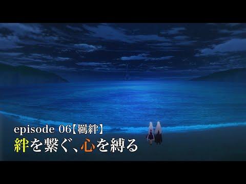 TVアニメーション『アズールレーン』episode06 予告