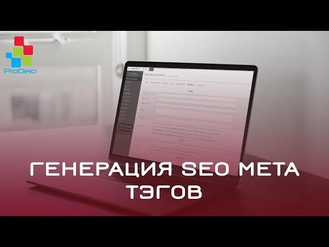 Генерация SEO мета тэгов по шаблону OcStore/Opencart 2.x #44