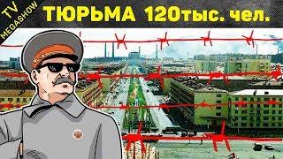 Самые Засекреченные Города СССР